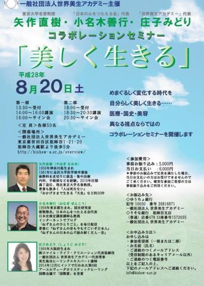 20160723 庄子さんイベント