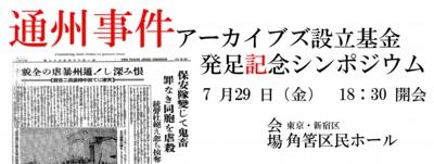 20160724 通州事件