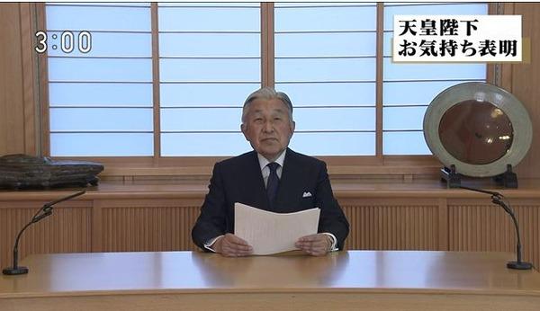 20160808 おことばを述べられる天皇陛下