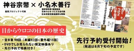 20160810 目からウロコの日本の歴史