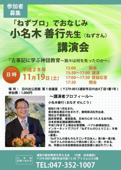 20161020 小名木先生講演会チラシ