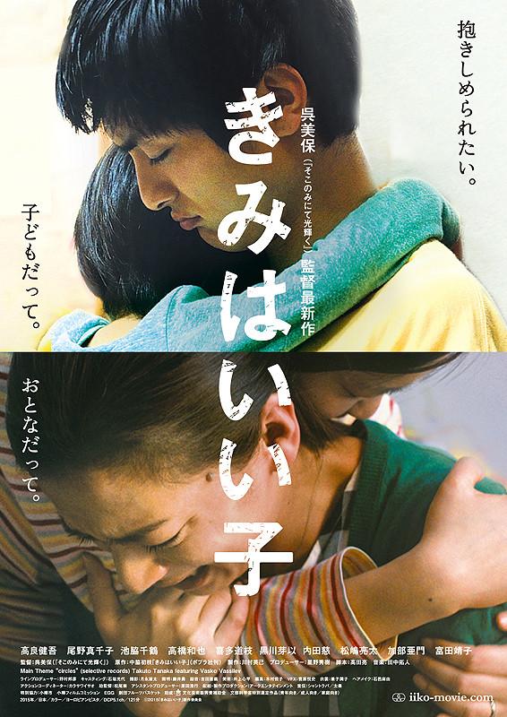 """ON AIR#3525 """"Kimi-ha-Iiko(2014)"""""""