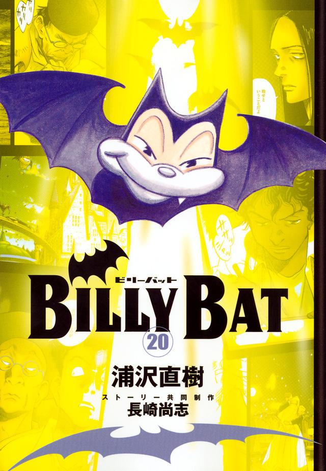 "ON AIR#3522 ""BILLY BAT/Naoki Urasawa"""