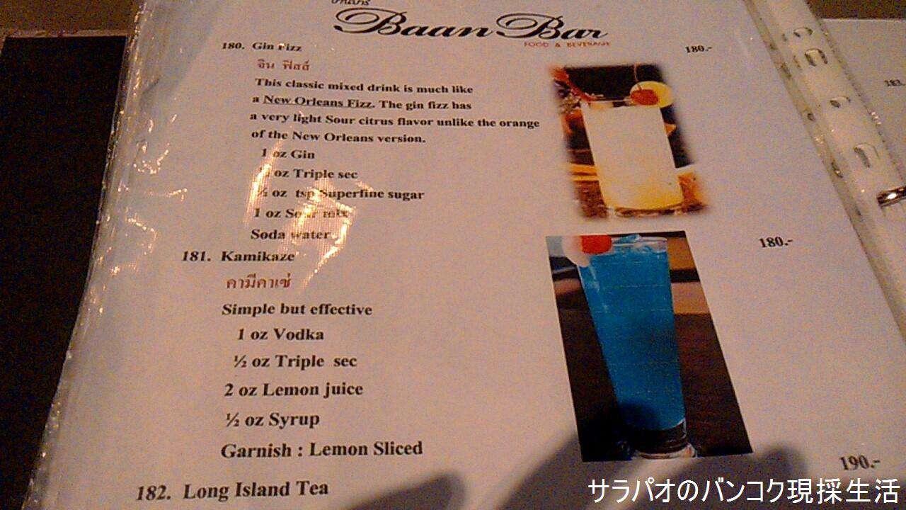 BaanBar_07.jpg