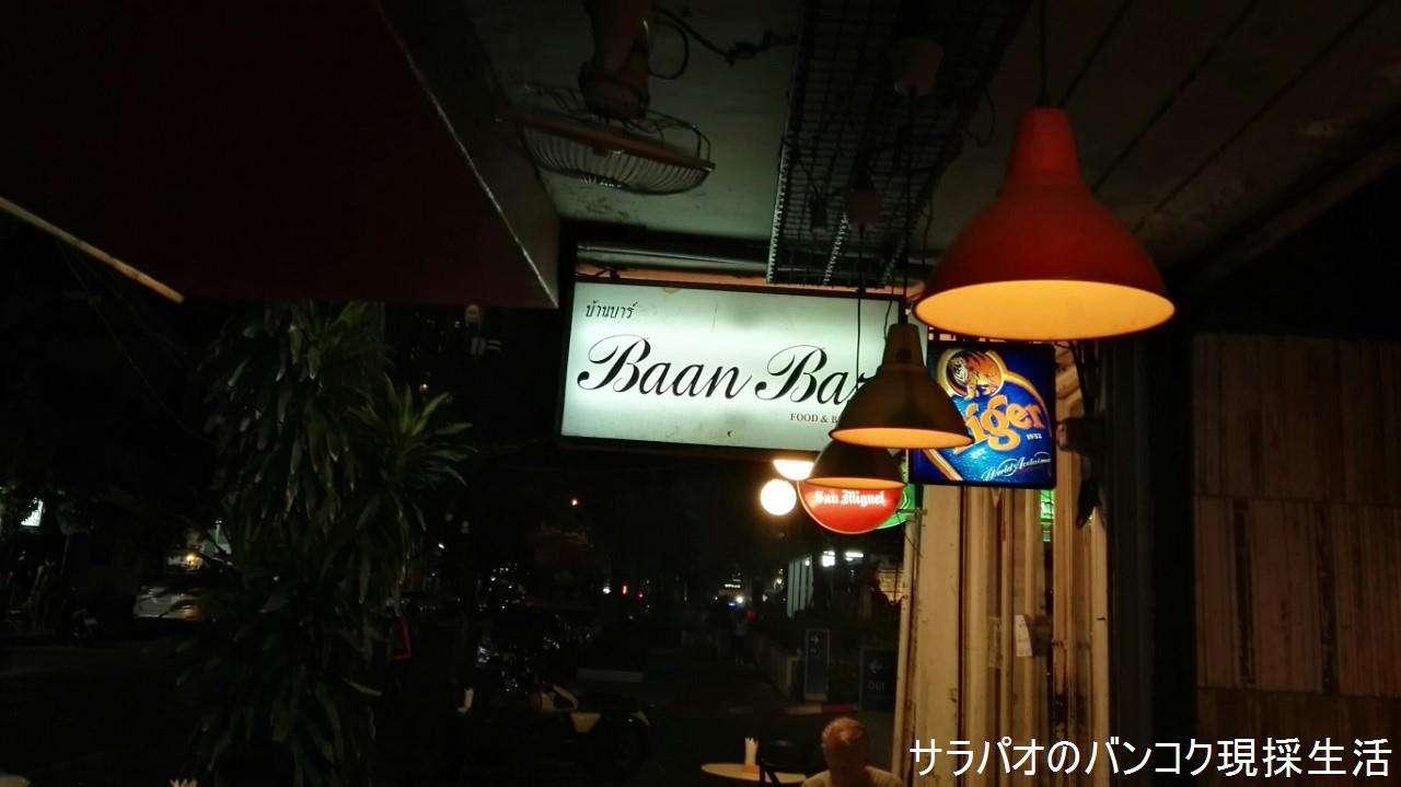 BaanBar_27.jpg