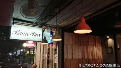 バーン バー(Baan Bar)