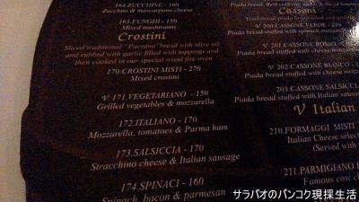 The Bacco Italian Restaurant Menu
