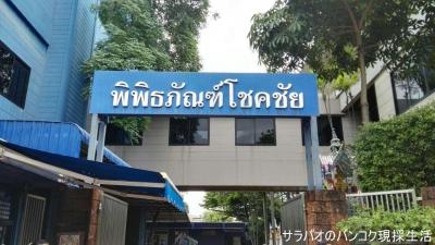 Chokchai Museum
