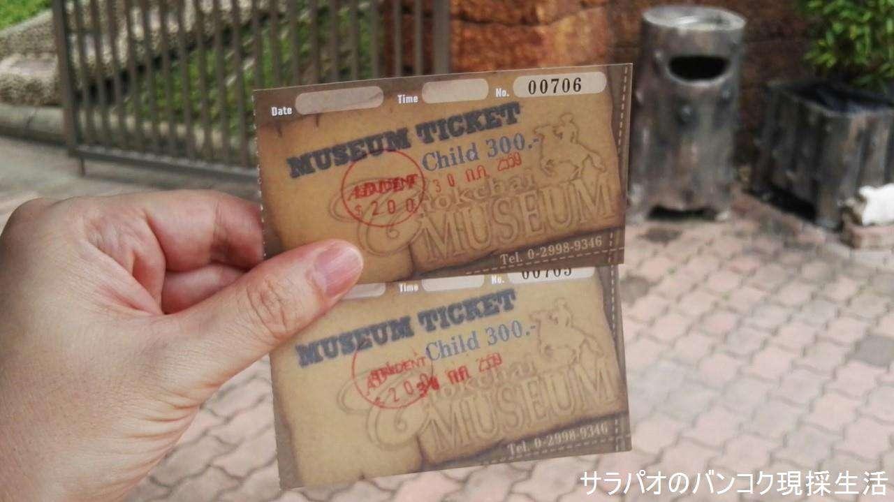 ChokchaiMuseum_78.jpg
