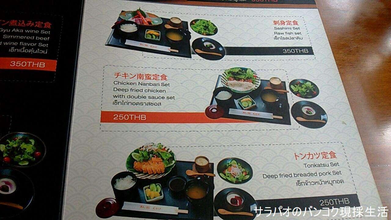 Cozy_menu_02.jpg