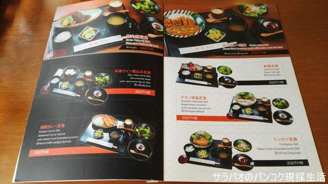 Cozy_menu_04.jpg