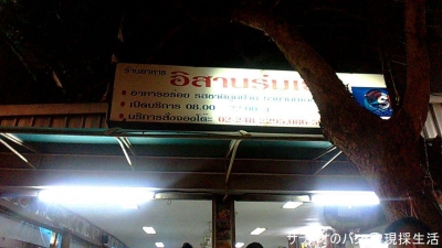 อีสานร่มเย็น(E-San Rom Yen)