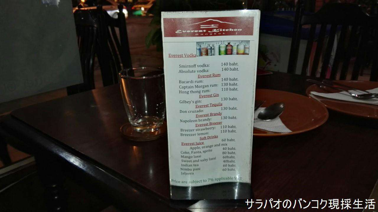 IndianRestaurantEverest_12.jpg