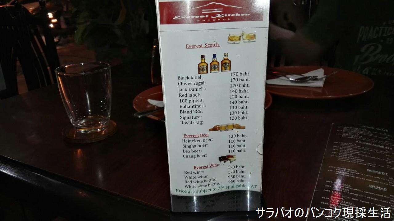 IndianRestaurantEverest_13.jpg