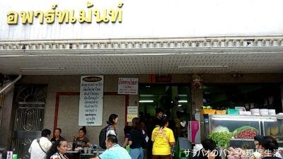 เจ๊ก้อย(Jaekoy Restaurant)