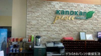 Kanokan Place