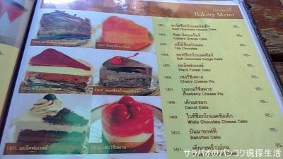KeereeTara Restaurantメニュー