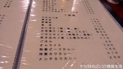 キッチン新潟(Kitchen Niigata) メニュー