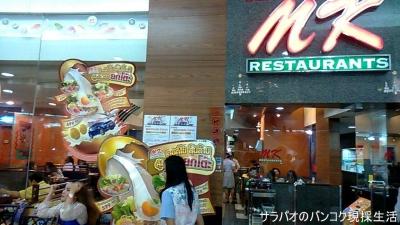 MKレストラン センチュリー店