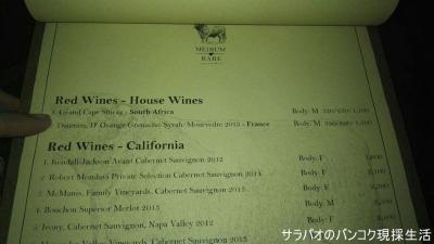 Medium Rare Steak & Wine メニュー