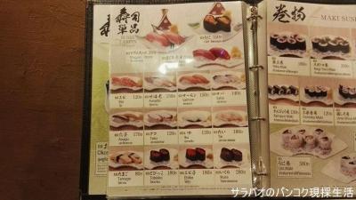 日本料理店 みずこし メニュー