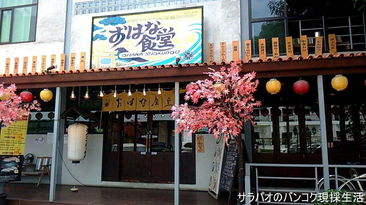OhanaShokudou_001.jpg