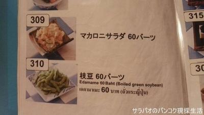 バンコク沖縄食堂金城(Okinawa Restaurant Kinjo) メニュー