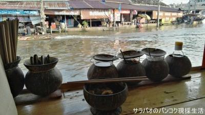 เตียว ตก กะลา(Tiaw Tok Kala)