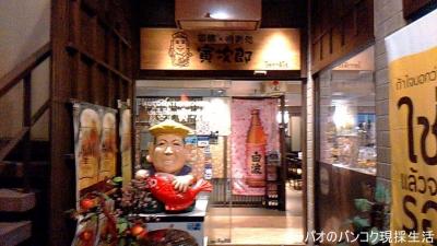 寅次郎 日本街店