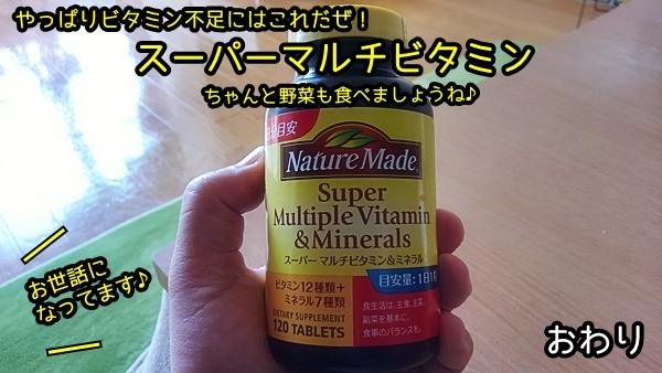スーパーマルチビタミン
