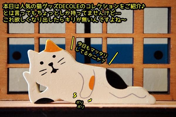 デコレ DECOLE 猫