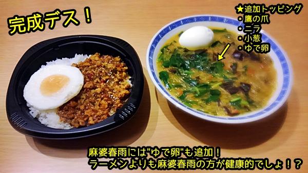 カオガパオ(イオン)&麻婆春雨(永谷園)