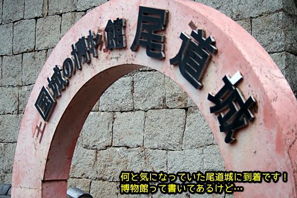 ニャポ旅 尾道 その6 謎の尾道城