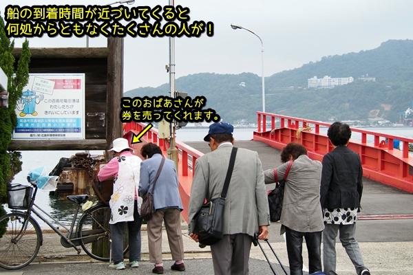 百島 福田港 尾道 ニャポ旅26 その8