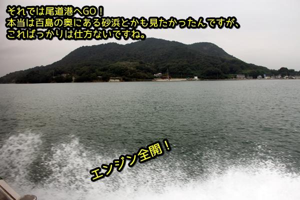 ニャポ旅26 その8 尾道 百島 後編
