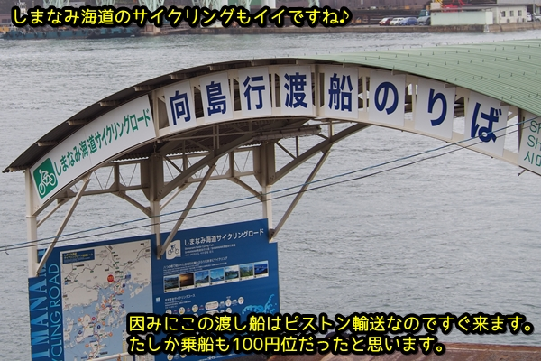 尾道 向島 渡し船 ニャポ旅26 その8