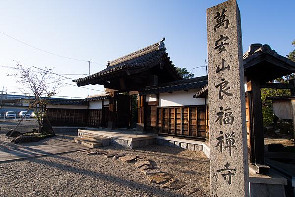 良福寺外観