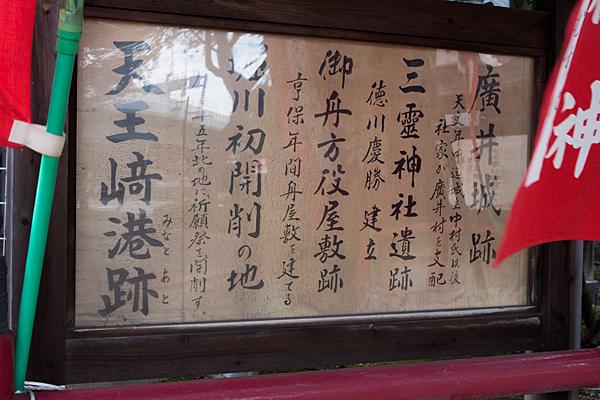 洲崎神社跡地