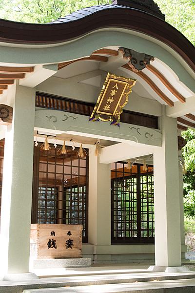 八事神社拝殿