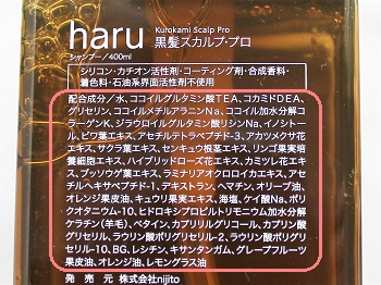 haru 黒髪スカルプ・プロ全成分