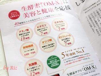 OM-Xのパンフレット