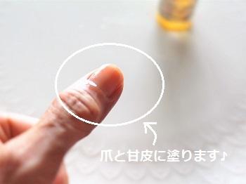 プロヴィダ オーガニックネイル集中ケアを塗った指