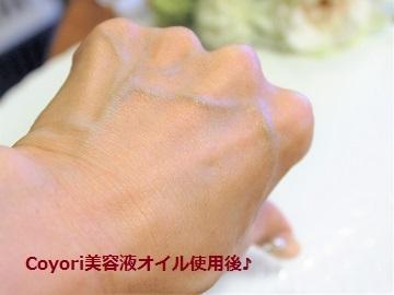 Coyori美容液オイル使用後の手の甲
