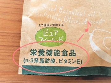 ボタニカルオイルミックス 栄養機能食品