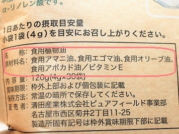 ボタニカルオイルミックス 原材料