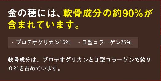 金の穂「軟骨成分の90%含まれる1」