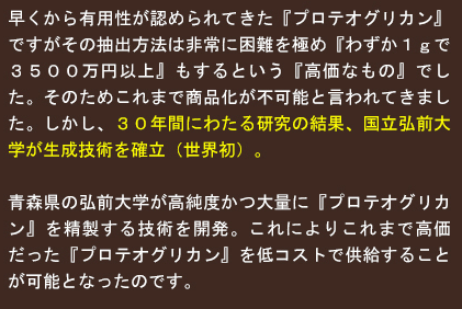 金の穂「希少成分プロテオグリカン」2
