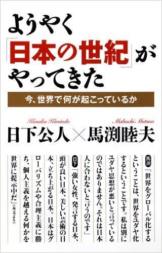 ようやく「日本の世紀」がやってきた