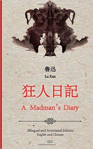 『狂人日記』 魯迅