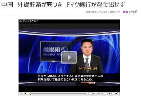 中国 外貨準備 5